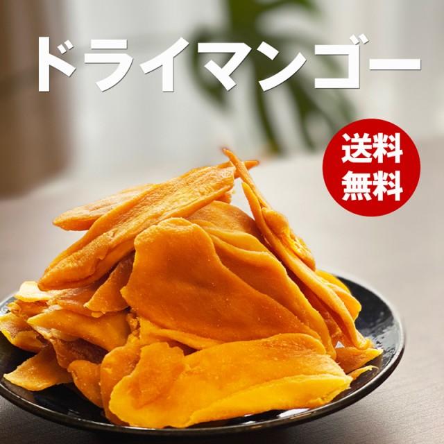 ドライマンゴー 400g 訳あり ドライフルーツ ぽっきり 乾燥果実 美容 健康 ダイエット