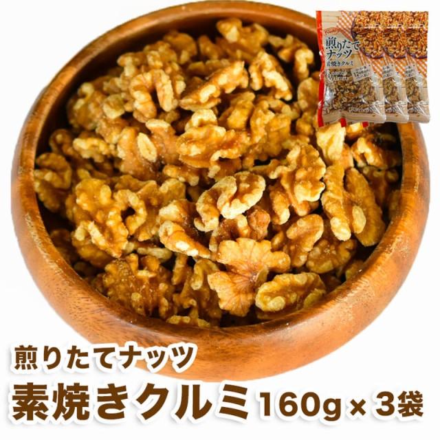 【クーポン配布中】【煎りたてナッツ】 素焼きクルミ 480g (160g×3袋) 素焼き 無塩 くるみ 小分け おつまみ 送料無料 お試し