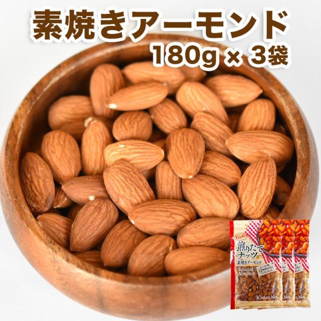 【クーポン配布中】【煎りたてナッツ】 素焼きアーモンド 480g (160g×3袋) 素焼き 無塩 アーモンド 小分け おつまみ 送料無料 お試し