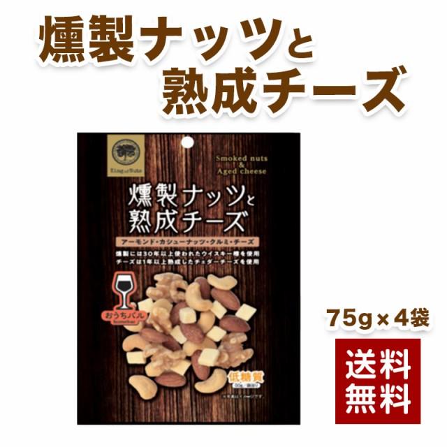 【便利な小分け】おうちバル 燻製ナッツと熟成チーズ 300g (75g×4袋) アーモンド クルミ カシューナッツ 熟成 チーズ おつまみ 小分け