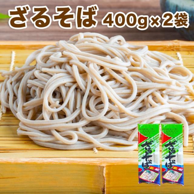 【クーポン配布中】【送料無料】ざるそば 800g (400g×2袋) 8人前 蕎麦 乾麺 天ぷら 大容量 送料無料