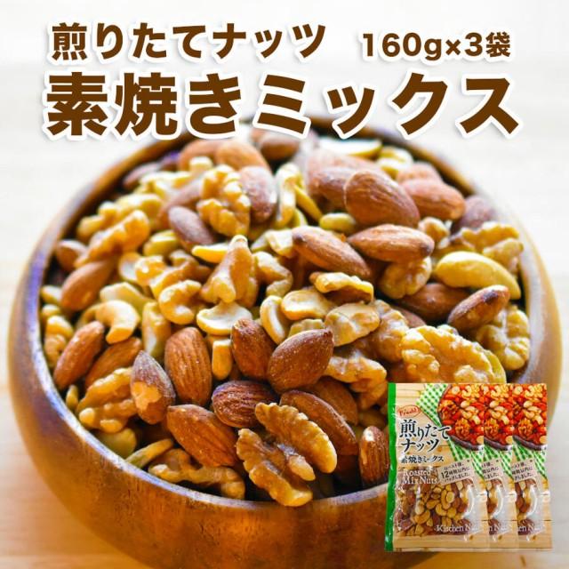 煎りたてナッツ 素焼きミックスナッツ 480g (160g×3袋) 素焼き 無塩 アーモンド カシューナッツ くるみ マカダミアナッツ 小分け おつ