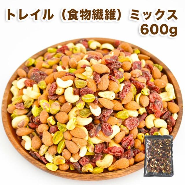 【栄養補給に最適】トレイル (食物繊維) ミックス 600g ミックスナッツ ドライフルーツ 無塩 おつまみ 小分け 送料無料 お試し