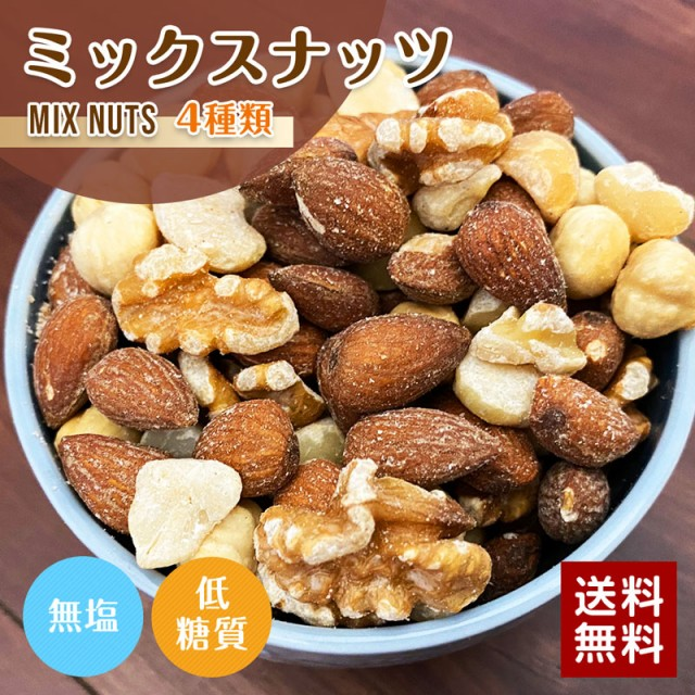 【超大容量】4種 ミックスナッツ 1530g 無塩 素焼き 小分け ナッツミックス 低糖質 送料無料