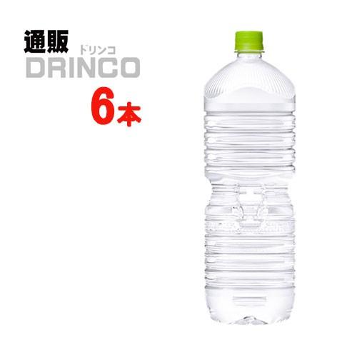 いろはす 天然水 ラベルレス 2L ペットボトル 6本 [ 6本 * 1ケース ] コカコーラ 【全国送料無料 メーカー直送】
