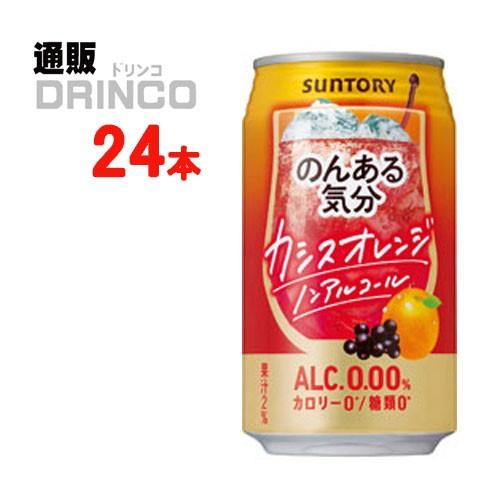 のんある 気分 カシス オレンジ テイスト 350ml 缶 24 本 [ 24 本 * 1 ケース ] サントリー 【送料無料 北海道・沖縄・東北別途加算】