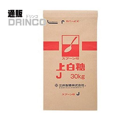 スプーン印 上白糖 業務用 30kg 1 袋 三井製糖 【送料無料 北海道・沖縄・東北別途加算】