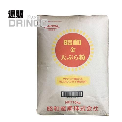 天ぷら粉 金 10kg 1 袋 昭和産業 【送料無料 北海道・沖縄・東北別途加算】