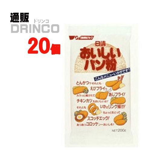 おいしい パン粉 業務用 200g 20 袋 日清 【送料無料 北海道・沖縄・東北別途加算】