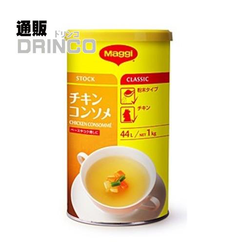 マギー チキン コンソメ 粉末タイプ 1kg 1 個 ネスレ