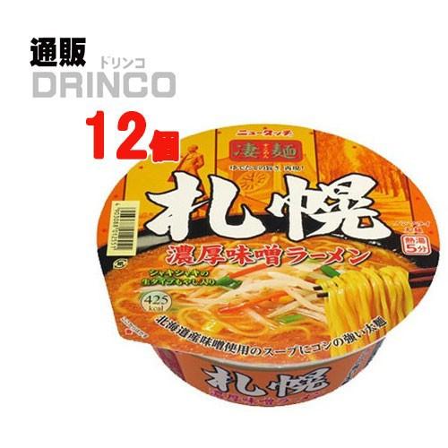 札幌 濃厚 味噌ラーメン 162g カップ麺 12 食 [ 12 食 * 1 ケース ] ヤマダイ 【送料無料 北海道・沖縄・東北別途加算】