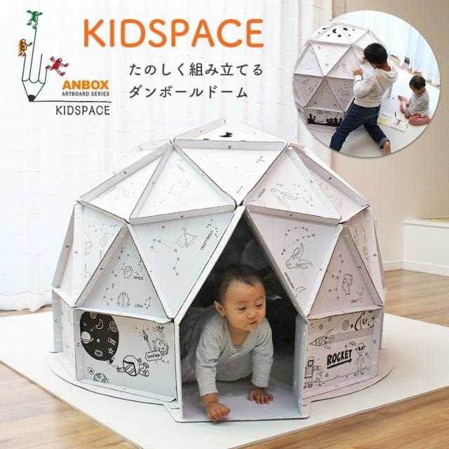 ダンボールハウス 子供 段ボール 組み立て式 室内 遊び おもちゃ 男の子 女の子 キッズドーム 秘密基地 キッズスペース キッズテント お