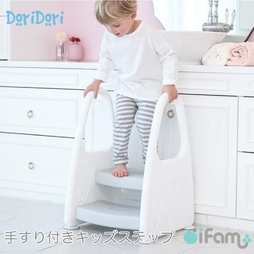 踏み台 子供用 ステップ 昇降 踏台 手すり付きキッズステップ おしゃれ 子ども トイレ 洗面所 白 安全 子供部屋 ifam if73