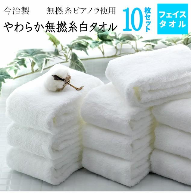 今治 フェイスタオル 10枚セット 白無撚糸タオル まとめ買い 日本製 やわらか 白フェイスタオル 速乾 かわいい おしゃれ ふわふわ フェ