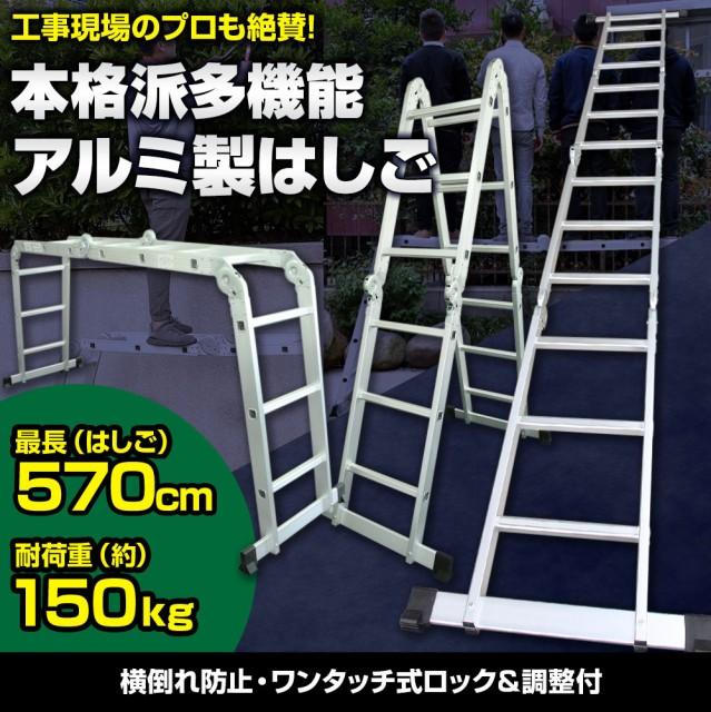 はしご 折りたたみ 5.7m コンパクト アルミ 脚立 作業台 伸縮 梯子 ハシゴ 足場 1年保証