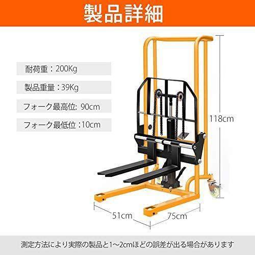 ハンドリフト 耐荷重200kg フォークリフト 物流 荷揚 倉庫 要説明文確認