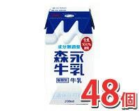 [お得なまとめ買い][送料無料]常温で保存ができて、コップ1杯分の飲みきりサイズ森永牛乳 (成分無調整) ピクニック ロングライフ牛乳