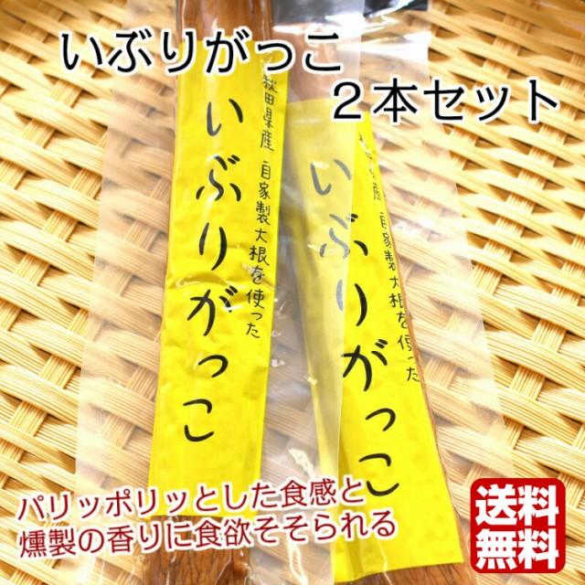 送料無料 秋田県産大根使用 いぶりがっこ (Mサイズ) 一本 2袋セット おにぎり 昼食 遠足 クリームチーズ ホームパーティー 無添加