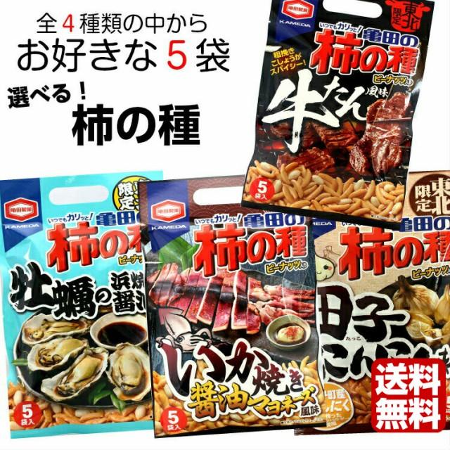 送料無料 選べる!! 東北限定 亀田の柿の種 牛たん風味 田子にんにく味 いか焼き醤油マヨネーズ味 牡蠣の浜焼き醤油風味 全4種から