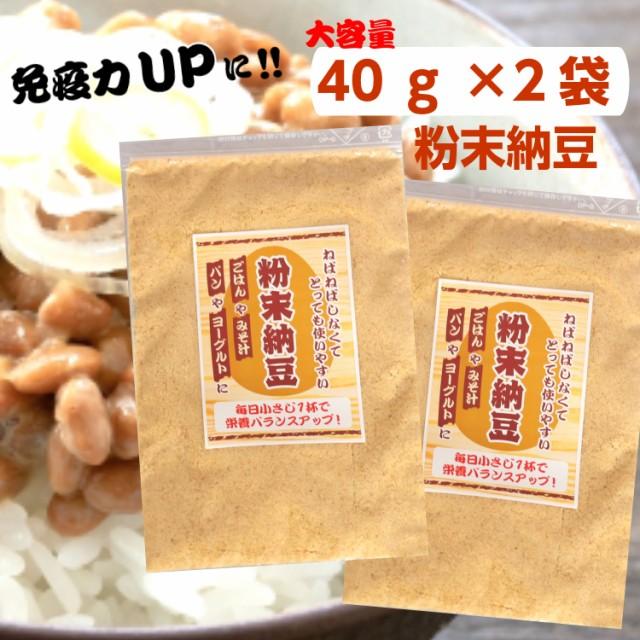 送料無料 粉末納豆(40g)2袋セット 納豆 粉末 健康 納豆菌 納豆 なっとう 粉納豆 ごはん みそ汁 パン ヨーグルト 免疫力 健康生活