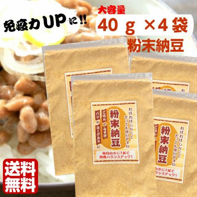 送料無料 粉末納豆(40g)4袋セット 納豆 粉末 健康 納豆菌 納豆 なっとう 粉納豆 ごはん みそ汁 パン ヨーグルト 免疫力 健康生活