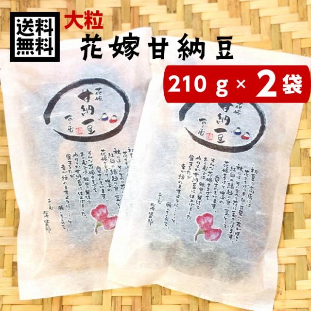 送料無料 おくや 花嫁甘納豆・2袋セットがお買い得の送料無料。 おくや おくや 喜多方 会津 あいづ お土産 甘納豆 ふくしまプライド
