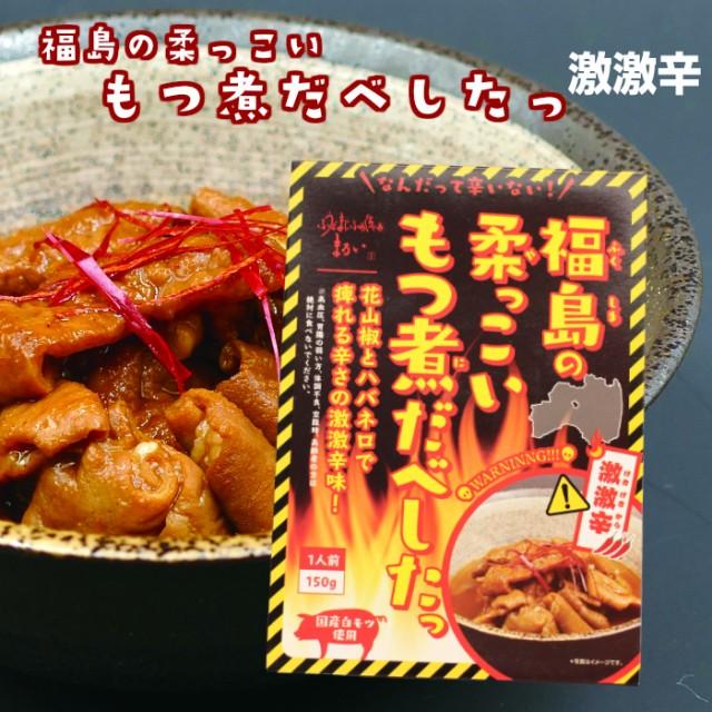 福島の柔っこい もつ煮だべしたっ 激激辛(150g)国産白モツ使用 激辛 もつ モツ もつ煮 モツ煮 すごもり 自炊 自宅ご飯 レトルト