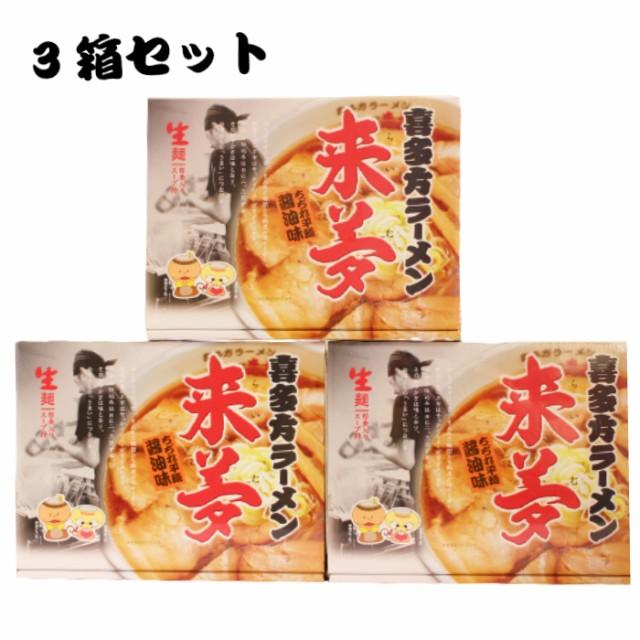 送料無料 3箱セット 喜多方ラーメン 来夢 生麺4食入りスープ付き 店主自慢のあっさり醤油味 会津 あいづ 会津らーめん ラーメン