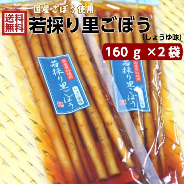 送料無料 若採り里ごぼう しょうゆ味(160g)2袋セット ごぼうならではの食感と本醸造醤油でじっくりと低温熟成
