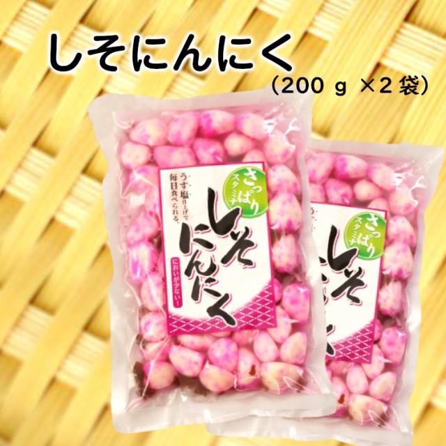 送料無料 しそにんにく(200g)2袋セット にんにく ニンニク しそ 紫蘇 おつまみ 漬物 漬け物 お土産 ご飯のお供 まざっせこらっせ