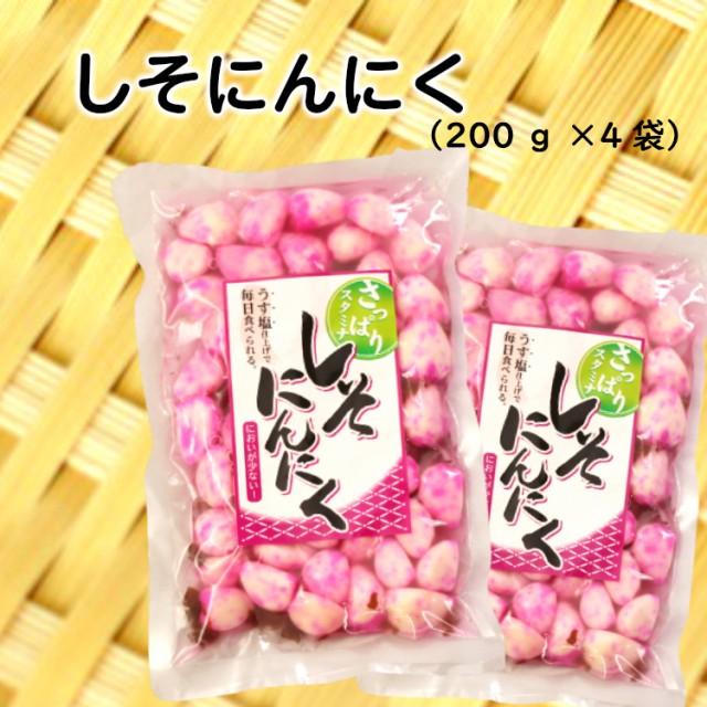 送料無料 しそにんにく(200g)4袋セット にんにく ニンニク しそ 紫蘇 おつまみ 漬物 漬け物 お土産 ご飯のお供 まざっせこらっせ