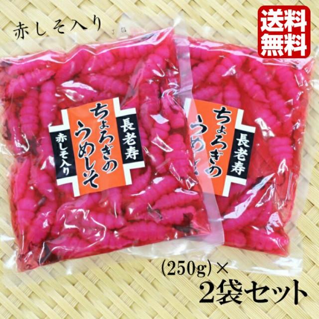 送料無料 ちょろぎのうめしそ(250g)2袋セット ちょろぎ チョロギ 千代老木 長老喜 草石蚕 おせち料理 お正月 長寿 漬物