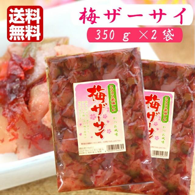 送料無料 梅ザーサイ(350g)2袋セット 梅 ザーサイ ざーさい 搾菜 梅干し ご飯のお供 惣菜 漬物 おつまみ お土産