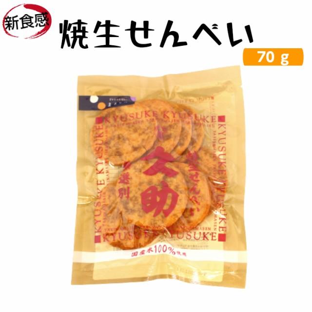 焼生せんべい 久助(130g)TVで紹介されて大人気!!煎餅屋仙七 国産米100% 煎餅 半熟 しょうゆ煎餅 醤油 せんべい お土産