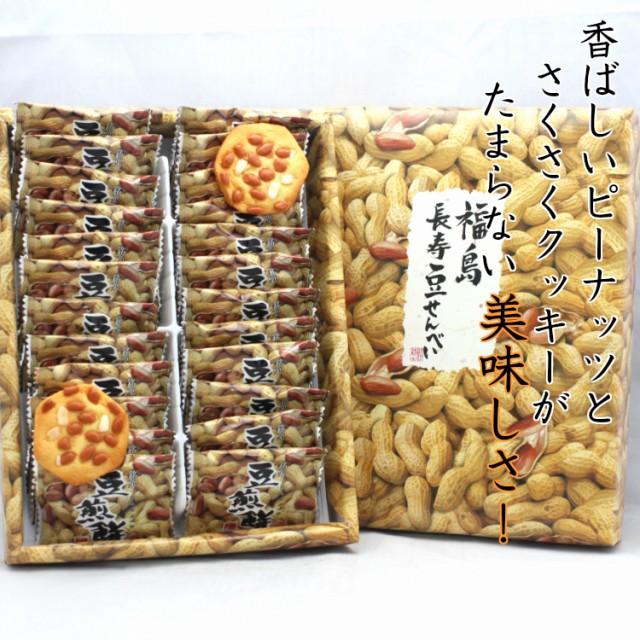 福島長寿豆せんべい(24枚入)落花生 ピーナッツ 豆せんべい 豆煎餅 煎餅 長寿 長寿せんべい クッキー 郡山銘販 まざっせこらっせ