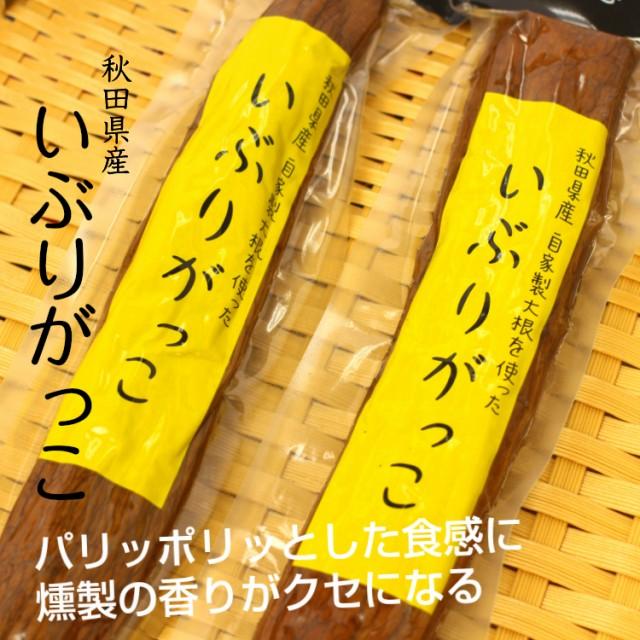 【送料無料】 秋田県産大根使用 いぶりがっこ (Lサイズ) 2本セット 無添加で安心 おにぎり 昼食 クリームチーズ ホームパーティー