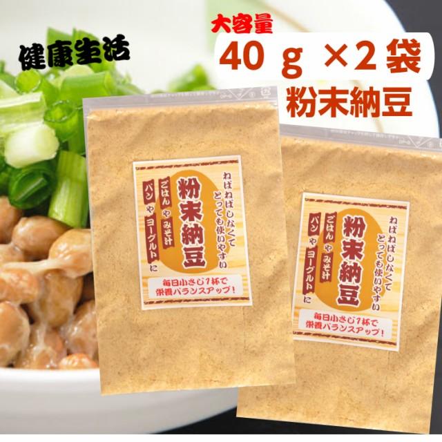 【送料無料】粉末納豆(40g)2袋セット 納豆 粉末 健康 納豆菌 納豆 なっとう 粉納豆 ごはん みそ汁 パン ヨーグルト 免疫力 健康生活