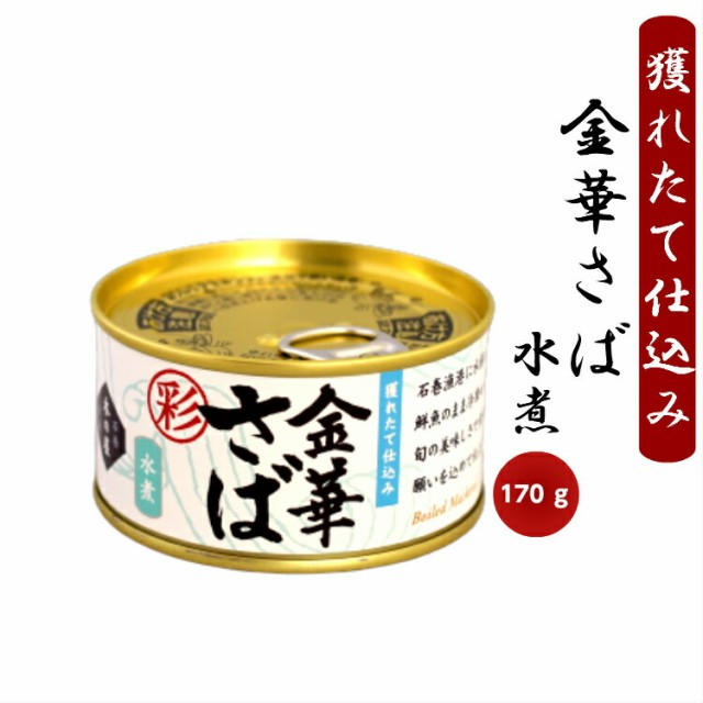 金華さば缶 水煮 (170g) サバ缶 さば缶 木の屋 木の屋石巻水産 サバ さば 金華サバ 金華さば サバ缶詰 さば缶詰 健康生活 お土産