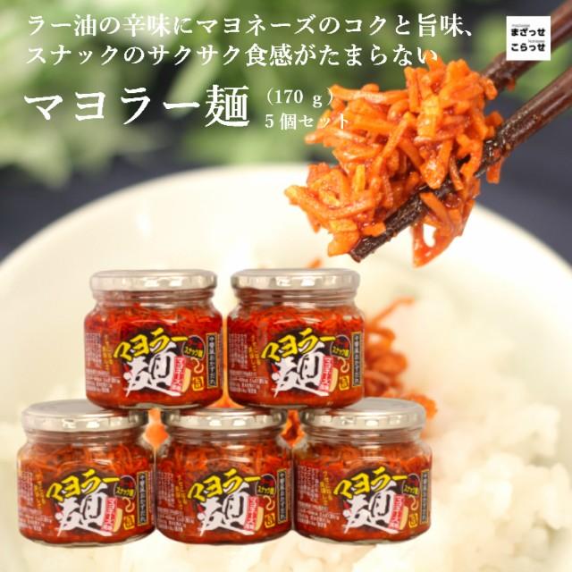 【送料無料】 【マヨラー麺(170g)5個セット】 中華風おかずだれ 食べるラー油 ラー油 マヨネーズ マヨラー 馬場音一商店 サラダ