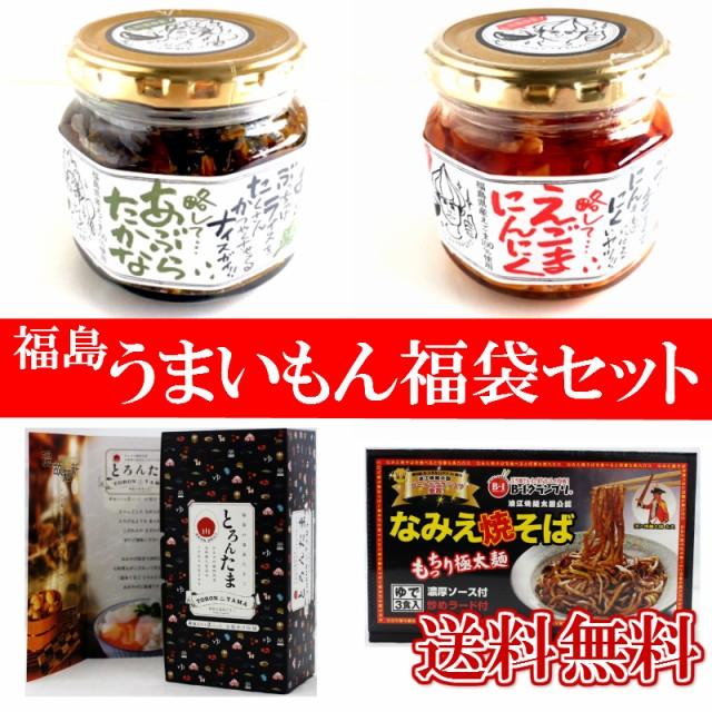 【送料無料】【えごまにんにくラー油(200g)/あぶらたかな(200g)/なみえ焼きそば(3食分・濃厚ソース付)/とろんたま (8個入)】福島うまい