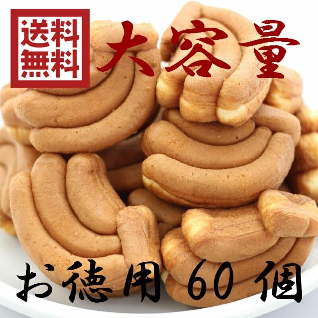 【送料無料】 【訳あり バナナカステラ(12個入)】5袋セット アウトレット お徳用 茶菓子 和菓子 かすてら ばなな バナナ クリーム
