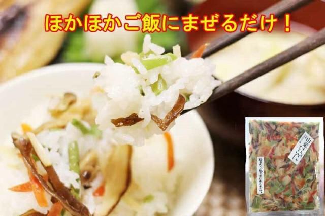 山菜きのこちらし(3合分)  まざっせこらっせ 山菜 きのこ ちらし 山菜きのこご飯 山菜ごはん きのこごはん 山菜ご飯 小川の庄