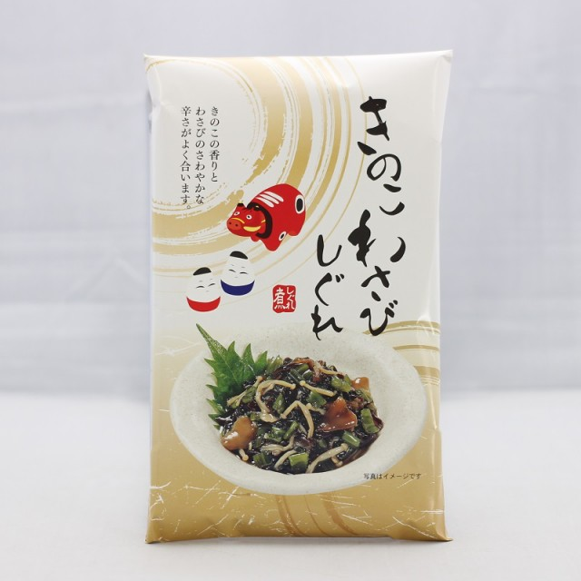 【きのこわさびしぐれ (200g)】 3種のきのこ(舞茸・しめじ・えのき)の美味しさときくらげと野沢菜の食感もいい! 白米 おかず