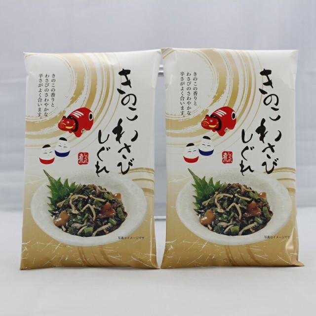 【送料無料】【きのこわさびしぐれ (200g)2袋セット】 3種のきのこ(舞茸・しめじ・えのき)の美味しさときくらげと野沢菜の食感