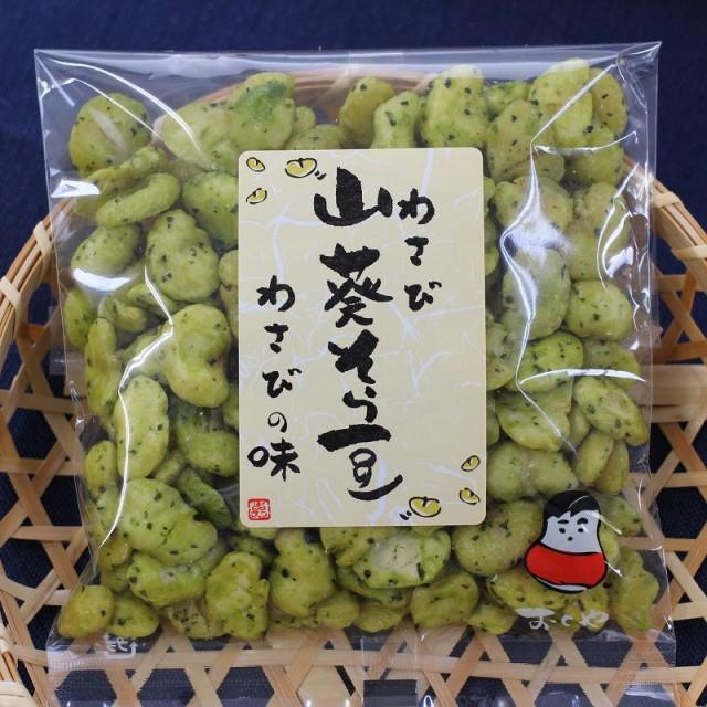 【おくや 健太豆 わさびそら豆(90g)】 そら豆 山葵 ワサビ 豆菓子 10種ミックスうまい豆 ミックス豆 おくや 喜多方 ミックスナッツ