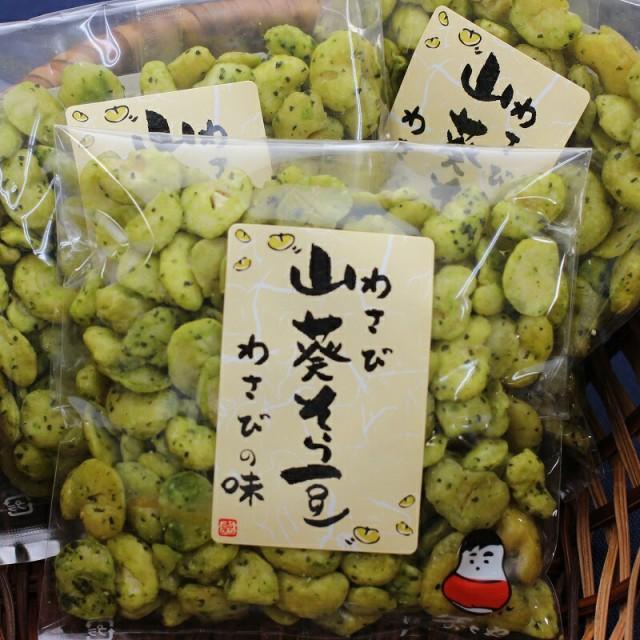 送料無料 おくや 健太豆 わさびそら豆(90g)3袋セット そら豆 山葵 ワサビ 豆菓子 10種ミックスうまい豆 ミックス豆 おくや