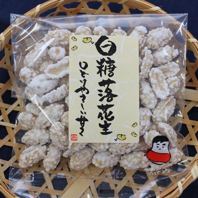 【おくや 健太豆 白糖落花生(90g)】ほのかな甘味が後をひく白糖落花生 10種ミックスうまい豆 ミックス豆 おくや 喜多方