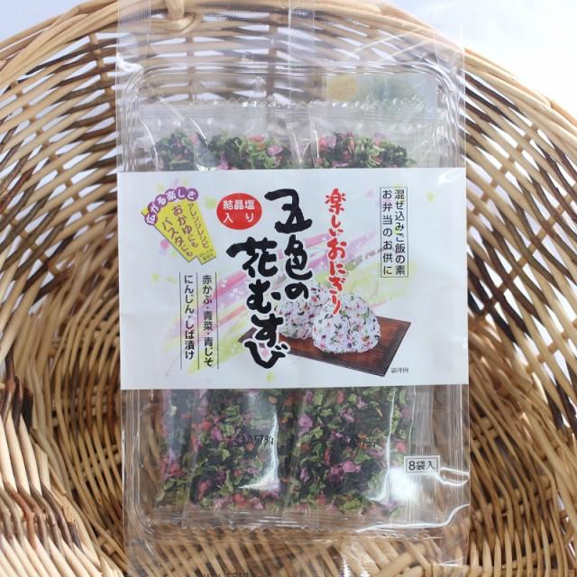 【五色の花むすび (8g×8袋入)】 東海農産 混ぜご飯 お弁当 旅行 簡単 混ぜるだけ 五色 花むすび ごしきのはなむすび お土産 郡山