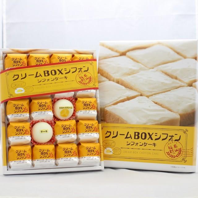 クリームBOXシフォン (20個入) クリームボックス シフォン 福島県 郡山市 のご当地パンをイメージしました!!個包装