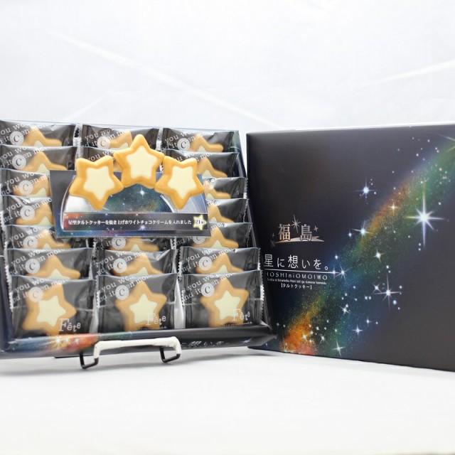【星に想いを(21個入)】 タルトクッキー クッキー ホワイトチョコ ホワイトチョコクッキー 星型 お土産 まざっせこらっせ